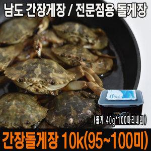 간장게장/돌게장10k /전문점용 특가구매찬스/무료배송