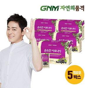 GNM자연의품격 순수한 아로니아즙 5박스 (총 150포)