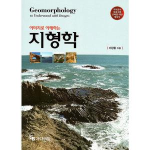 이미지로 이해하는 지형학  가디언북   이광률  지리교사 임용시험 준비를 위한 필독서