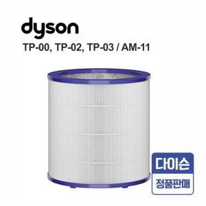 공기청정기 TP03 TP00 TP02 AM11 다이슨정품필터