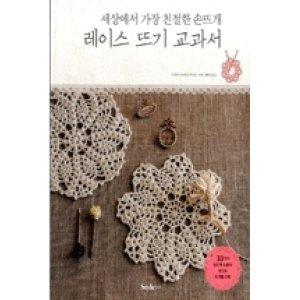 세상에서 가장 친절한 손뜨개 레이스 뜨기 교과서