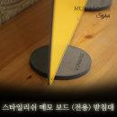 스타일리쉬 메모보드(전용)받침대-클립 알림판 게시판