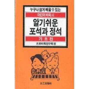 알기쉬운 포석과 정석-기초편(어린이바둑4)(44)