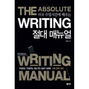 WRITING 절대 매뉴얼-입문편(미국 수업시간에 배우는)