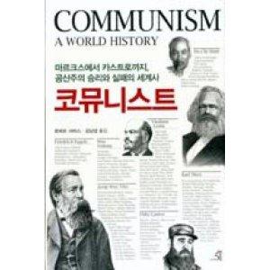 코뮤니스트(마르크스에서 카스트로까지  공산주의 승리와 실패의 세계사)
