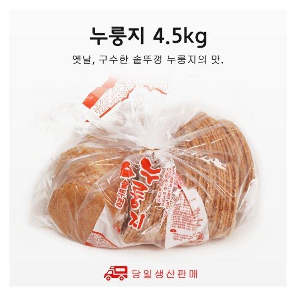 금바우 솥뚜껑 누룽지 4.5kg (당일생산)