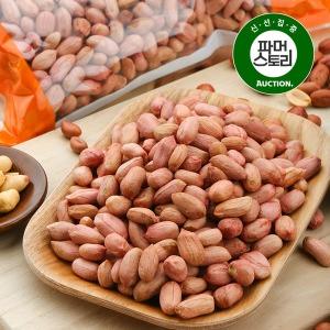 충북 음성 생땅콩 1kg