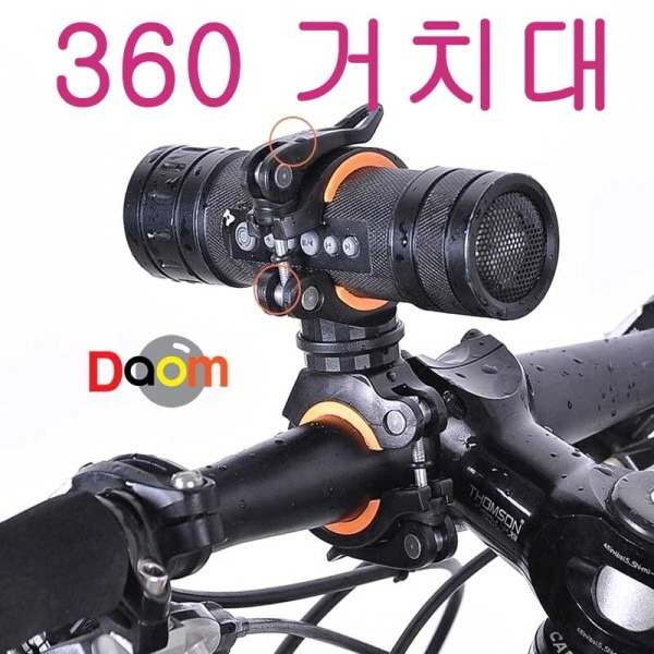 360거치대/360Holder/360거치대/자전거후레쉬거치/다