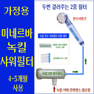 지하수 연수기추천/가정용 녹킬 연수기선택 4-5개월