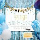 ~제작~B1262_마블풍선(블루)+현수막 8종세트/백일상