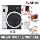 미니90 폴라로이드/즉석카메라 /블랙/케이스+2종선물