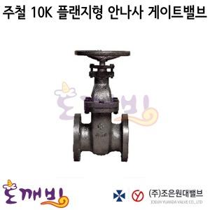 10K주철게이트밸브/주철안나사게이트밸브80A