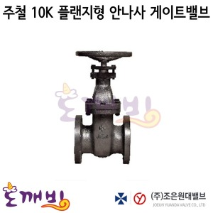 10K주철게이트밸브/주철안나사게이트밸브100A