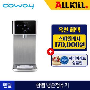 코웨이 정수기 렌탈 : 한뼘 냉온 +170000원 캐시 증정