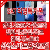 SKT옥션판매1위/갤럭시S20/Z플립/노트10/A90/와이드4