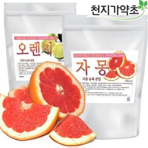 자몽농축분말 300g 오렌지분말 300g 자몽오렌지복합물