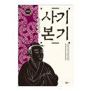 사기 본기 - 개정판 민음사