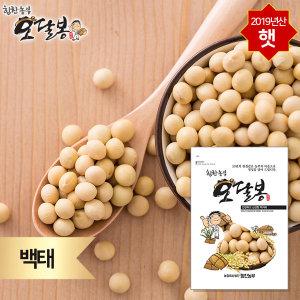 백태 메주콩 대두 두부콩 국내산 2kg 2019년 햇