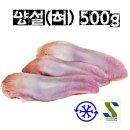 신돈축산 양설(혀)500g특수부위 2가지 소스증정 양고기