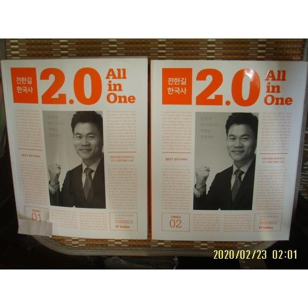 헌책/ 에스티유니타스 2책/ 2017 공단기 기본서 전한길 한국사 2.0 All in One 1.2 / 전한길 -꼭설명란참조