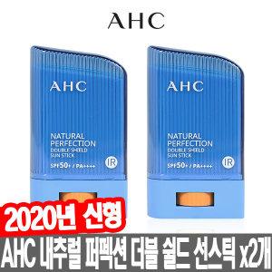 AHC 2020년 신형 내추럴 퍼펙션 더블 쉴드 선스틱1+1