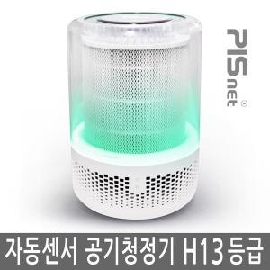자동센서 공기청정기 피스넷 퓨어360센서 H13 헤파필터