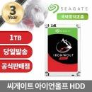 씨게이트 1TB IronWolf HDD ST1000VN002 NAS용