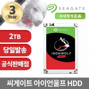 씨게이트 2TB IronWolf HDD ST2000VN004 NAS용