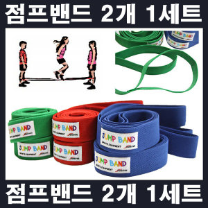 썬버드 점프밴드 -  빨강 파랑 녹색 각 2개입 1세트