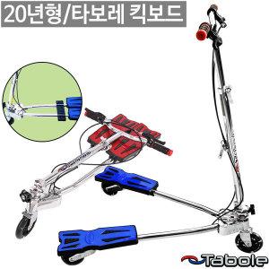 타보레 트라이더 킥보드 20년형NEW/2in1 발폭넓이조절