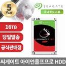씨게이트 16TB IronWolf Pro HDD ST16000NE000 NAS용