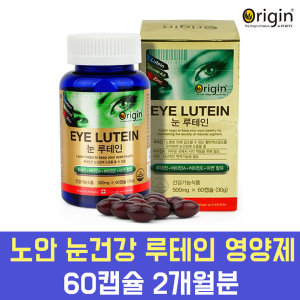 노안 눈 피로에 좋은 건강 영양제 루테인 60캡슐
