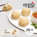 청양고추맛 닭가슴살 곤약 잡채 만두 90g 30팩