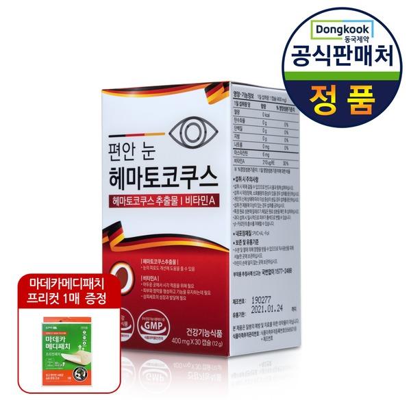 편안 눈 헤마토코쿠스 (400mg x 30캡슐) /30일분