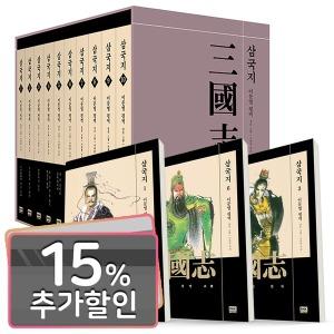 15%카드할인) 이문열 삼국지 개정 신판 세트 (전10권/하드케이스)