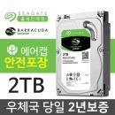 2TB Barracuda ST2000DM008 +정품+2년보증+우체국택배