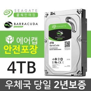 4TB Barracuda ST4000DM004 +정품+2년보증+우체국택배