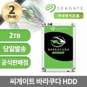 씨게이트 2TB BarraCuda HDD ST2000DM008