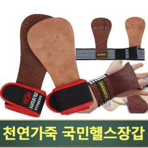 3구헬스장갑 3구아대-국내40년 천연가죽 헬스장갑