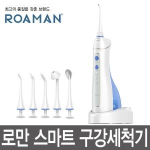 로만 구강세정기 ROI-W01SW /구강세척/치석예방