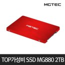 MG880 SSD 2TB 인텔3D낸드 최강가성비SSD/TLC/20년신형