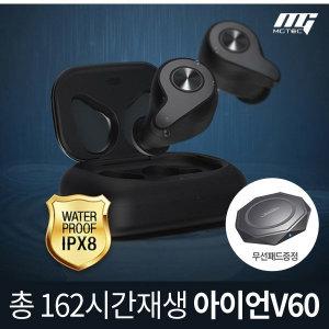 블루투스이어폰 아이언V60 4차앵콜/162시간재생/IPX8