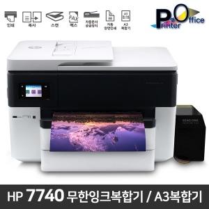 HP 7740 무한잉크복합기 A3복합기/팩스