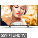 UHDTV 55인치 텔레비전 4K 티비 LED TV LG IPS패널