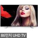 UHDTV 86인치 티비 4K LED TV 텔레비전 대형TV 예약