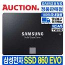 삼성전자정품 SSD 860 EVO 2TB MZ-76E2T0BW SSD하드