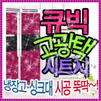 고광택하이그로시시트지/냉장고리폼/DIY/싱크대