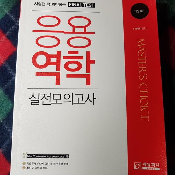 응용역학 실전모의고사/강태우.에듀피디.2019