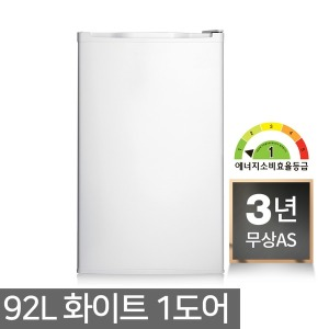 미니냉장고 92L 원룸 작은 소형 1등급 냉장고 092A0W