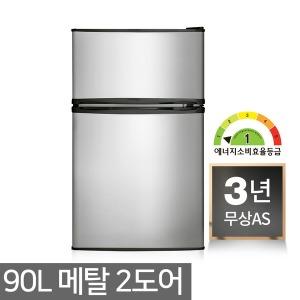 소형냉장고 90L 1등급 미니 작은 일반 냉장고 메탈